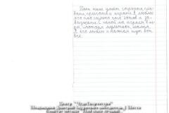 Мещанинов_Дмитрий_Андреевич-победитель-1_Место