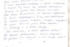 Стрельников_Амаль-участник-Участник