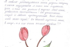 Чагарова_Альмира-победитель-2_Место