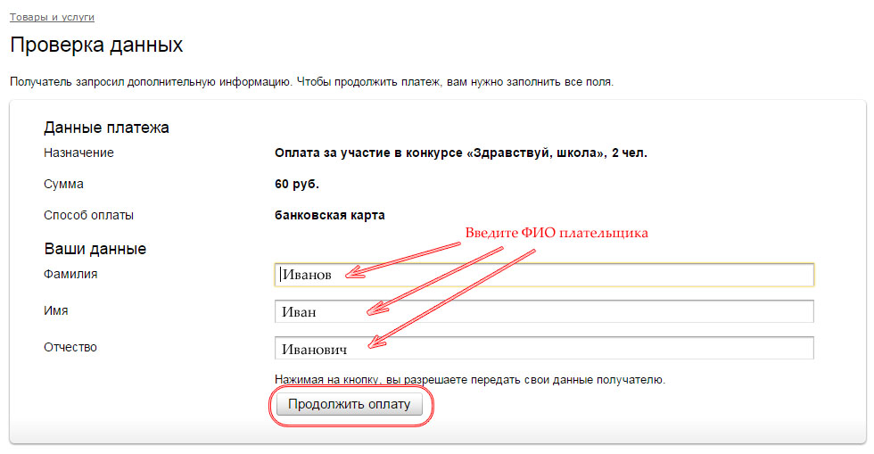 Рисунок №2 - Страница оплаты «Яндекс.Деньги»