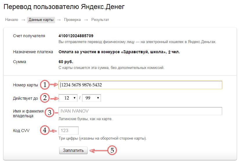 Рисунок №3 – Окно «Перевод пользователю Яндекс.Денег»