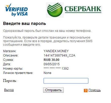 Рисунок №5 – Страница Сбербанка, подтверждение платежа по SMS.