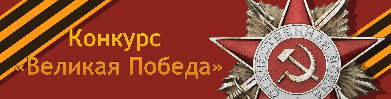 ВСЕРОССИЙСКИЙ КОНКУРС «ВЕЛИКАЯ ПОБЕДА»