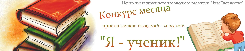 ВСЕРОССИЙСКИЙ ДИСТАНЦИОННЫЙ КОНКУРС «Я – УЧЕНИК!»