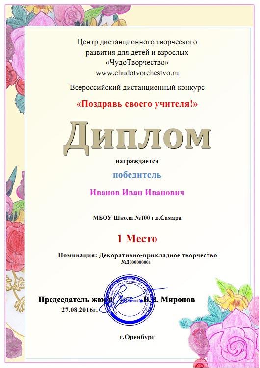 Пример диплома БыстроКонкурс «Мои классные каникулы»
