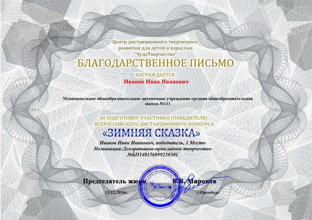 """Благодарственное письмо на конкурс """"Зимняя сказка"""""""