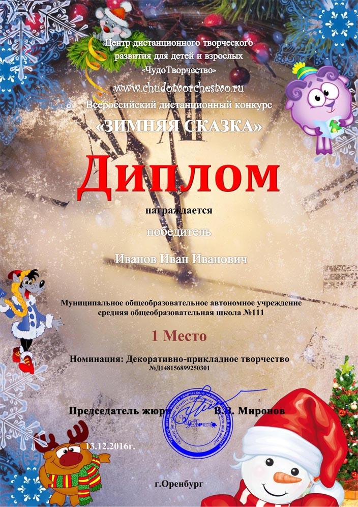 """Диплом на конкурс """"Зимняя сказка"""""""