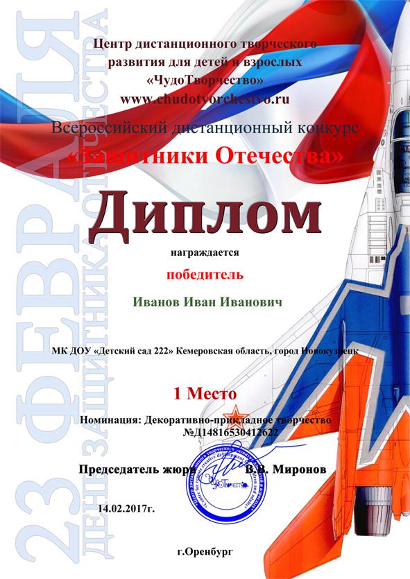 ыстроКонкурс-Защитники-Отечества