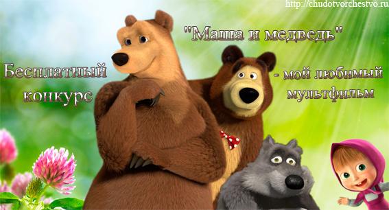 Всероссийский дистанционный бесплатный конкурс «Маша и медведь - мой любимый мультфильм»