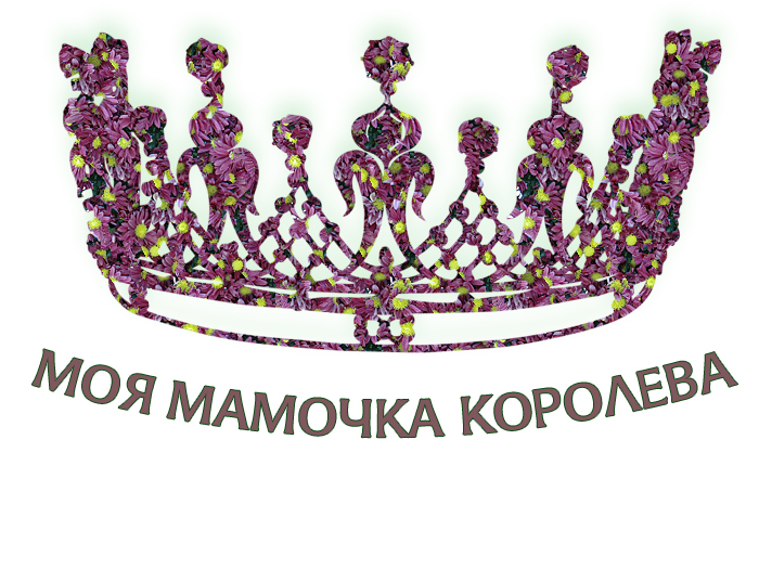 Конкурс месяца «МОЯ МАМОЧКА КОРОЛЕВА»