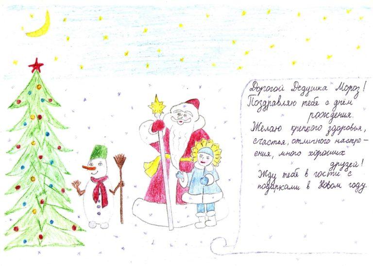 рисунок на открытку дедушке морозу его выбрали