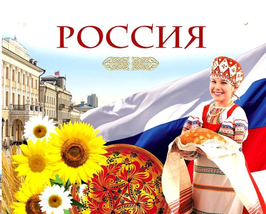 наша россия картинки место для