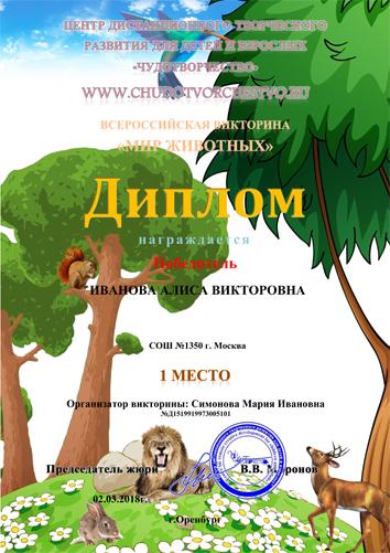 викторина Мир животных диплом 3 класс