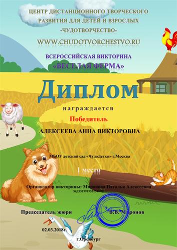 всероссийская викторина веселаяферма